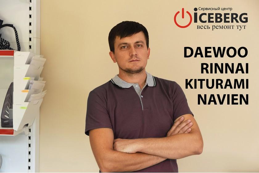Ремонт газовых котлов в Алматы в сервисном центре ICEBERG