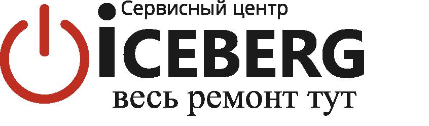 Сервисный центр ICEBERG